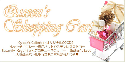 おうちでQueen's Collection